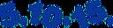Logo - 5.10.15, ul. Mazurska 2, Kętrzyn 11-400, godziny otwarcia, numer telefonu